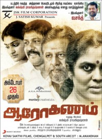 Aarohanam1-200x273