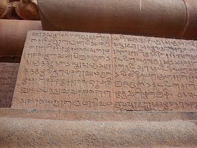 288px-Inscriptions_around_the_temple
