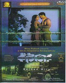 220px-Bangla_movie_kata_tar