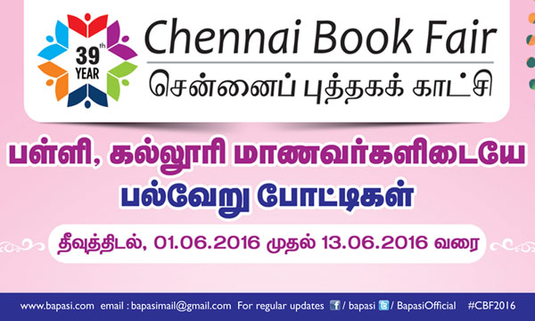 chennai-book-fair-competitions-2016