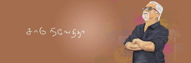 charu-header (1)