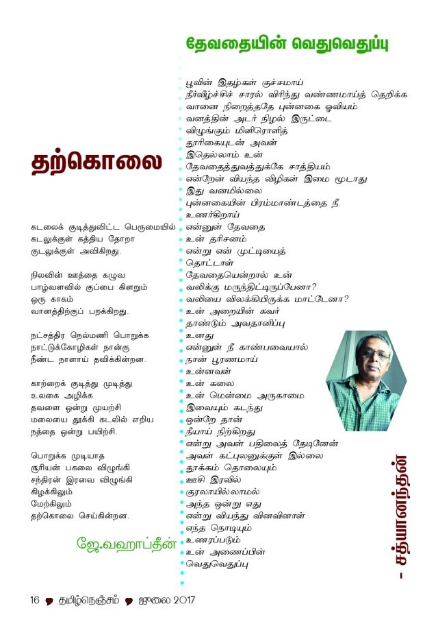 tamilnenjam_20170716